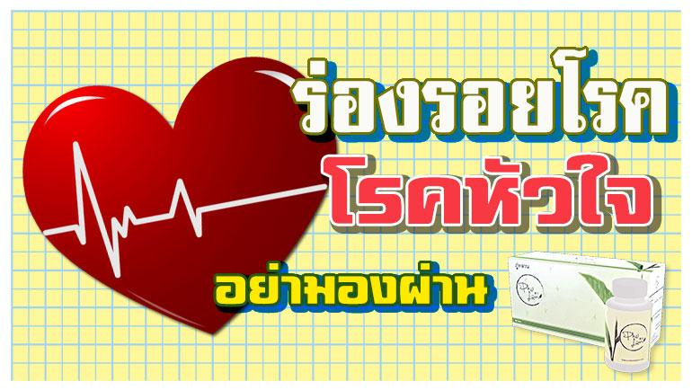 ร่องรอยโรค โรคหัวใจ อย่ามองผ่าน