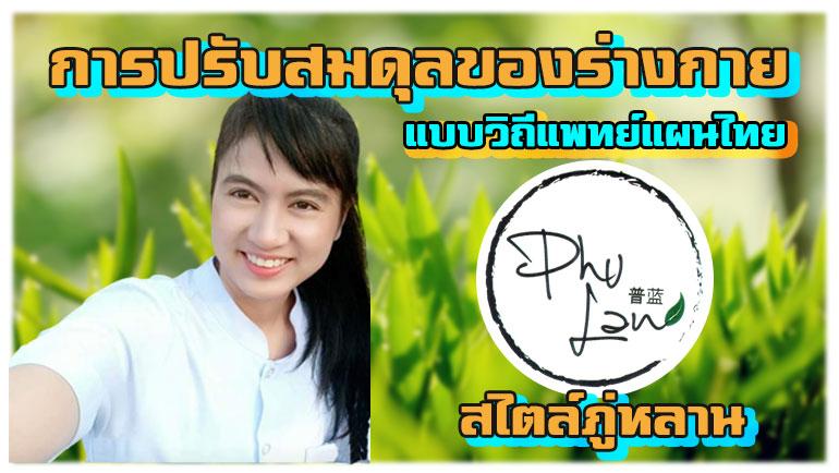 แนวทางการรักษาแบบวิถีแพทย์แผนไทย การปรับสมดุลขอร่างกาย